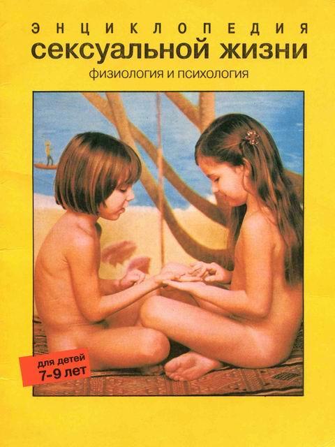 Энциклопедия красивый секс